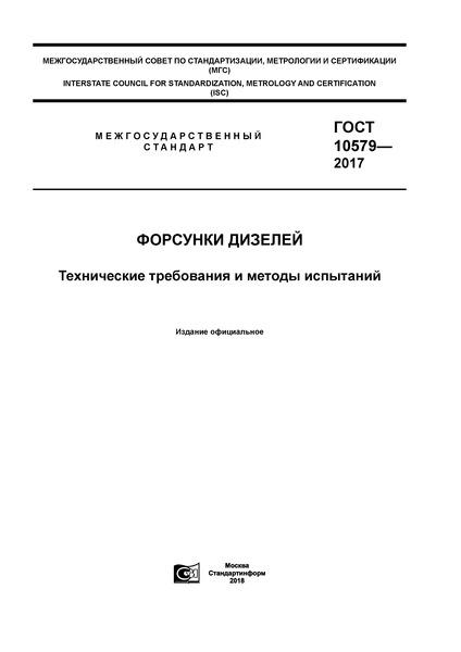 ГОСТ 10579-2017 Форсунки дизелей. Технические требования и методы испытаний