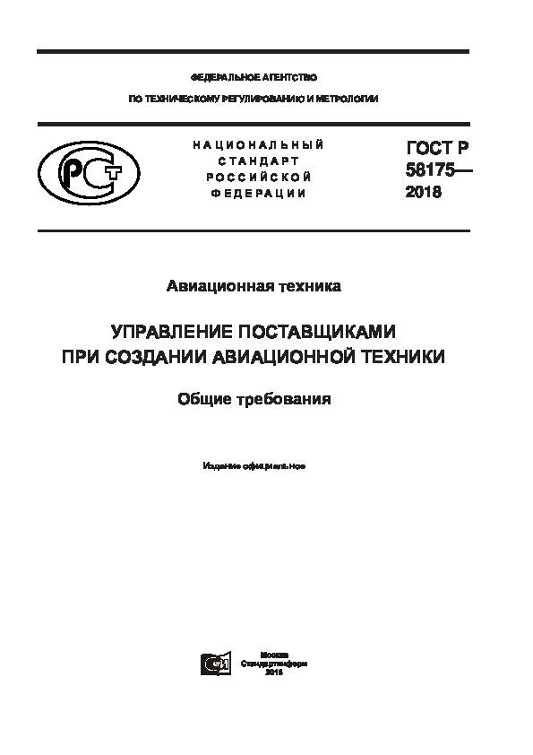 ГОСТ Р 58175-2018 Авиационная техника. Управление поставщиками при создании авиационной техники. Общие требования