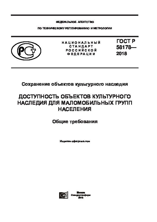 ГОСТ Р 58178-2018 Сохранение объектов культурного наследия. Доступность объектов культурного наследия для маломобильных групп населения. Общие требования