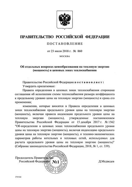 Постановление 860 Об отдельных вопросах ценообразования на тепловую энергию (мощность) в ценовых зонах теплоснабжения