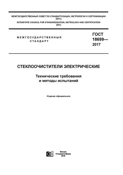 ГОСТ 18699-2017 Стеклоочистители электрические. Технические требования и методы испытаний