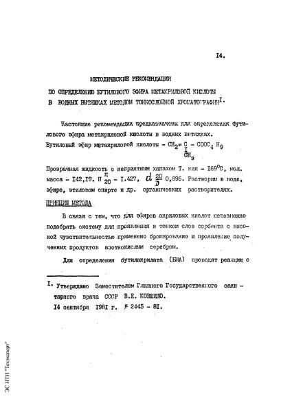 МР 2445-81 Методические рекомендации по определению бутилового эфира метакриловой кислоты в водных вытяжках методом тонкослойной хроматографии