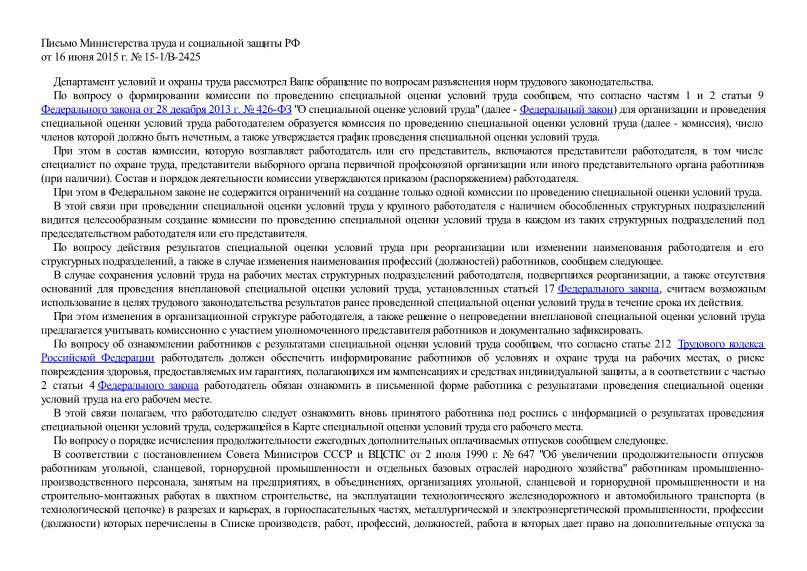 Письмо 15-1/В-2425 Об организации проведения специальной оценки условий труда