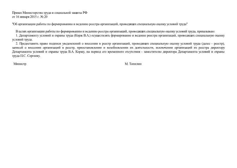 Приказ 20 Об организации работы по формированию и ведению реестра организаций, проводящих специальную оценку условий труда