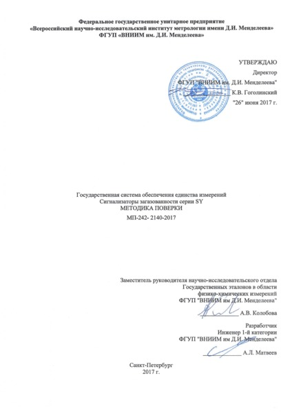 МП 242-2140-2017 Государственная система обеспечения единства измерений. Сигнализаторы загазованности серии SY. Методика поверки