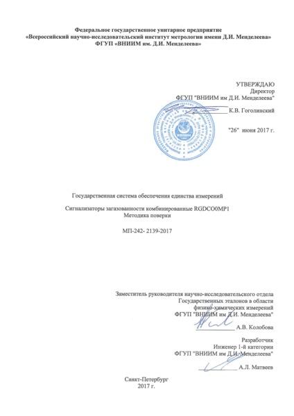 МП 242-2139-2017 Государственная система обеспечения единства измерений. Сигнализаторы загазованности комбинированные RGDCO0MP1. Методика поверки