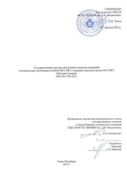 МП 242-1390-2012 Государственная система обеспечения единства измерений. Сигнализаторы загазованности RGD MET MP1 с внешним сенсором метана MET. Методика поверки