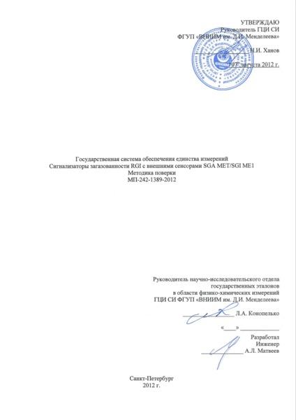 МП 242-1389-2012 Государственная система обеспечения единства измерений. Сигнализаторы загазованности RGI с внешними сенсорами SGA MET/SGI ME1. Методика поверки
