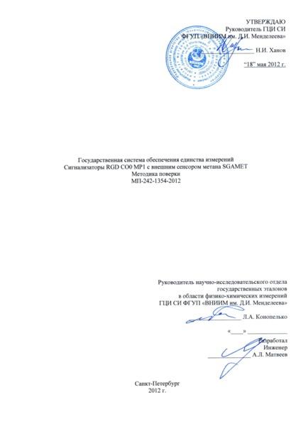 МП 242-1354-2012 Государственная система обеспечения единства измерений. Сигнализаторы RGD CO0 MP1 с внешним сенсором метана SCAMET. Методика поверки