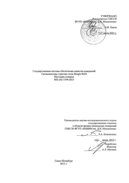 МП 242-1594-2013 Государственная система обеспечения единства измерений. Сигнализаторы горючих газов Beagle RGD. Методика поверки