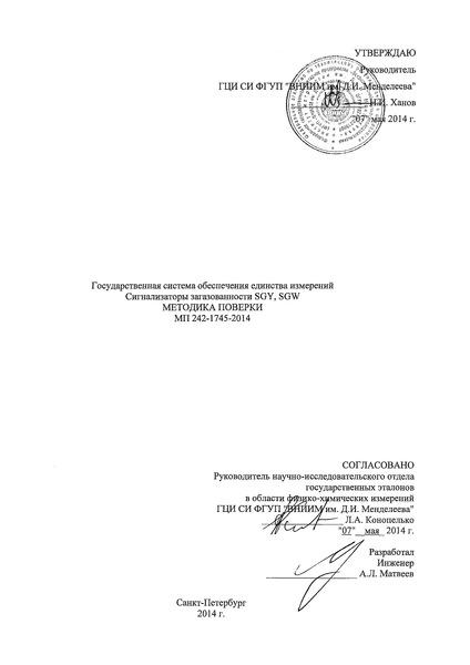 МП 242-1745-2014 Государственная система обеспечения единства измерений. Сигнализаторы загазованности SGY, SGW. Методика поверки