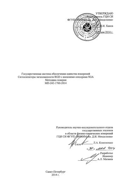 МП 242-1760-2014 Государственная система обеспечения единства измерений. Сигнализаторы загазованности RGD с внешними сенсорами SGA. Методика поверки