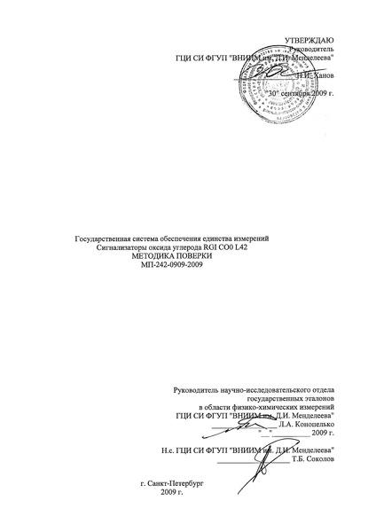 МП 242-0909-2009 Государственная система обеспечения единства измерений. Сигнализаторы оксида углерода RGI CO0 L42. Методика поверки