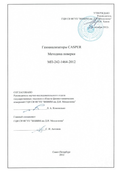 МП 242-1464-2012 Газоанализаторы CASPER. Методика поверки