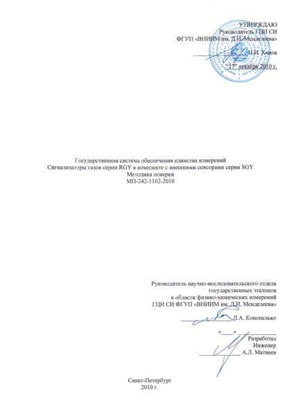 МП 242-1102-2010 Государственная система обеспечения единства измерений. Сигнализаторы газов серии RGY в комплекте с внешними сенсорами серии SGY. Методика поверки