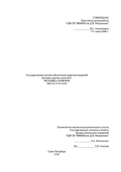 МП 242-0724-2008 Государственная система обеспечения единства измерений. Датчики горючих газов SGY.  Методика поверки