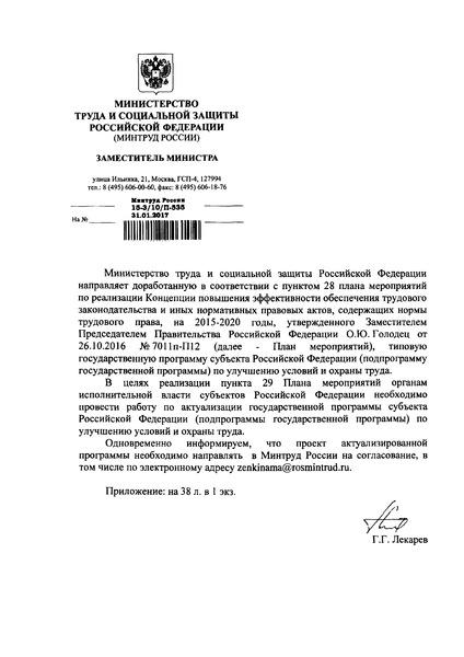 Типовая государственная программа субъекта Российской Федерации (подпрограмма государственной программы) по улучшению условий и охраны труда