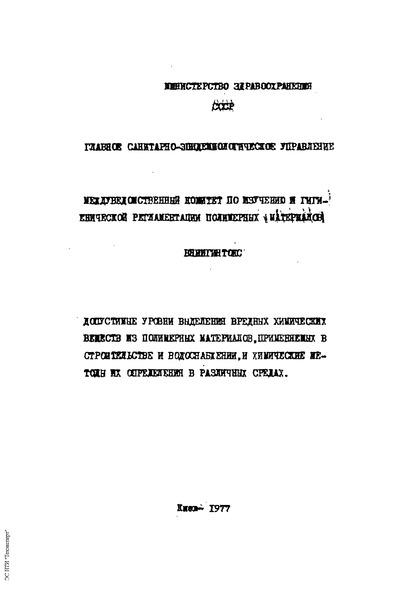 МР 1510-76 Методические рекомендации по определению кадмия в воде, среде, имитирующей пот, и биологических средах (кровь, моча, органы) при санитарно-химических исследованиях поливинилхлоридных материалов