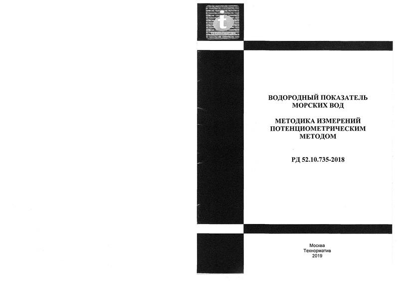 РД 52.10.735-2018 Водородный показатель морских вод. Методика измерений потенциометрическим методом