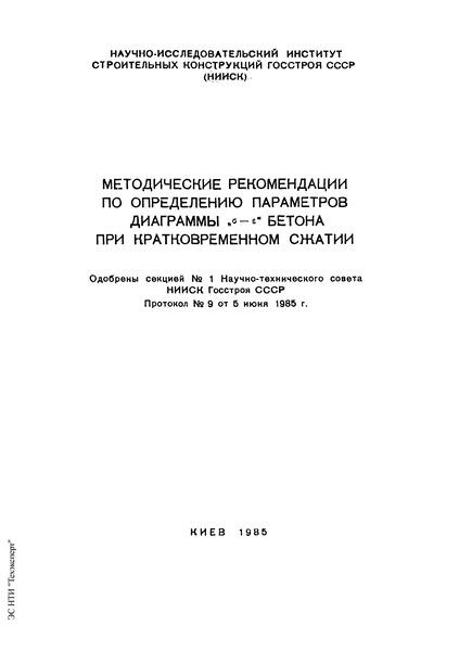 Методические рекомендации по определению параметров диаграммы
