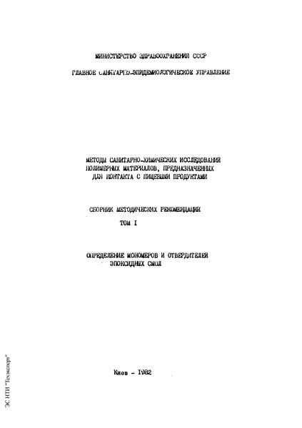 МР 3315-82 Методические рекомендации по определению формальдегида в воздухе