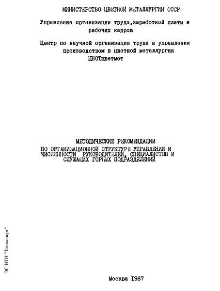Методические рекомендации по организационной структуре управления и численности руководителей, специалистов и служащих горных подразделений