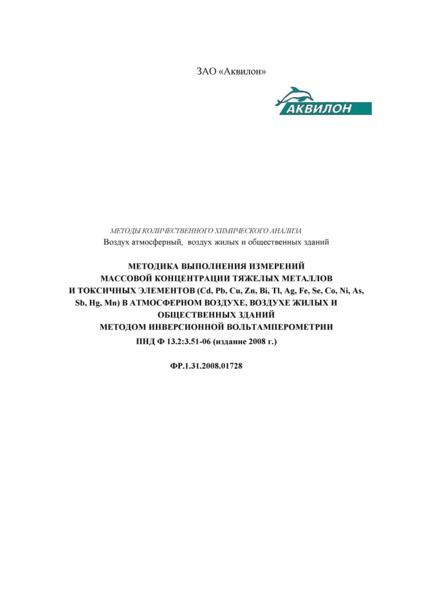 ФР 1.31.2008.01728 Методы количественного химического анализа. Воздух атмосферный, воздух жилых и общественных зданий. Методика выполнения измерений массовой концентрации тяжелых металлов и токсичных элементов (Cd, Pb, Cu, Zn, Bi, Tl, Ag, Fe, Se, Co, Ni, As, Sb, Hg, Mn) в атмосферном воздухе, воздухе жилых и общественных зданий методом инверсионной вольтамперометрии