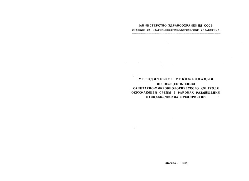 МР 2959-84 Методические рекомендации по осуществлению санитарно-микробиологического контроля окружающей среды в районах размещения птицеводческих предприятий