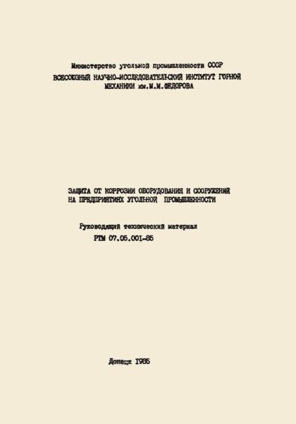 РТМ 07.05.001-85 Защита от коррозии оборудования и сооружений на предприятиях угольной промышленности