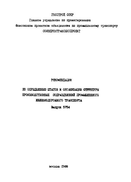 Рекомендации по определению штатов и организации структуры производственных подразделений промышленного железнодорожного транспорта
