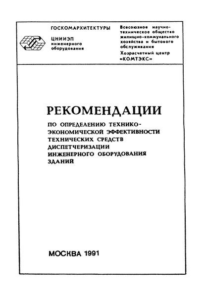 Рекомендации по определению технико-экономической эффективности технических средств диспетчеризации инженерного оборудования зданий