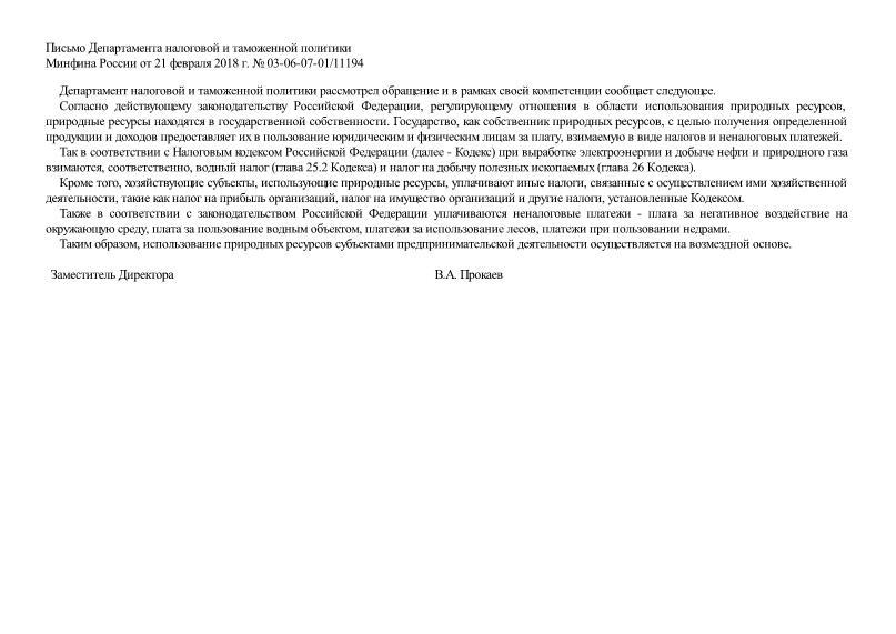 Письмо 03-06-07-01/11194 О налогообложении при использовании природных ресурсов