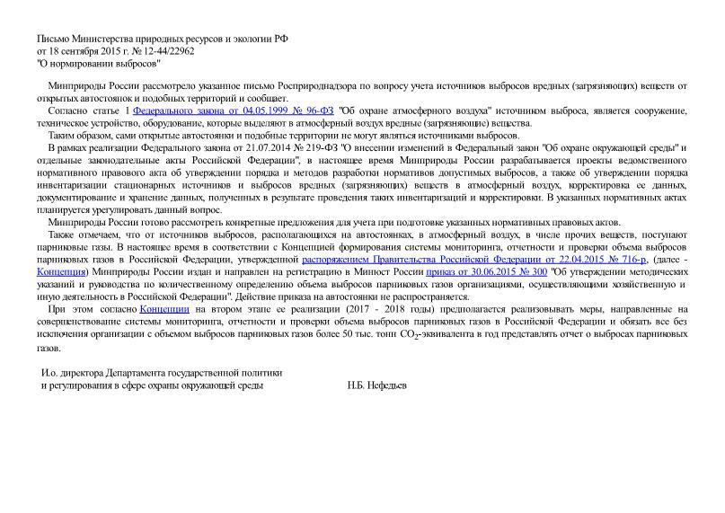 Письмо 12-44/22962 О нормировании выбросов