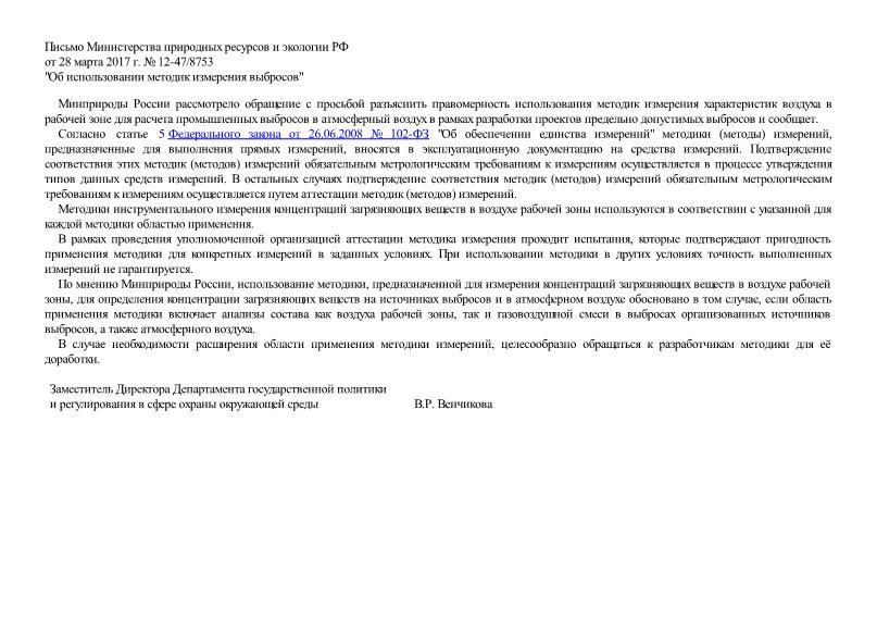 Письмо 12-47/8753 Об использовании методик измерения выбросов