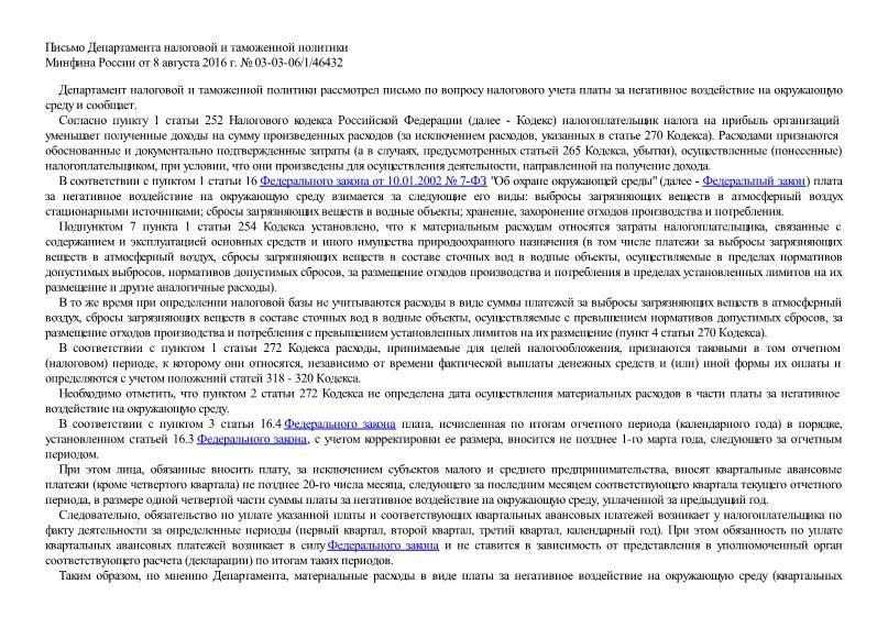 Письмо 03-03-06/1/46432 Об учете платы за негативное воздействие на окружающую среду для целей налога на прибыль