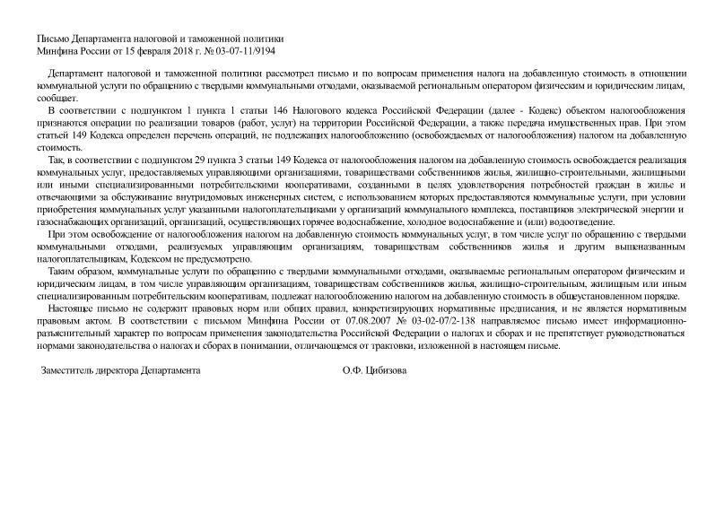 Письмо 03-07-11/9194 О применении НДС в отношении коммунальной услуги по обращению с твердыми коммунальными отходами, оказываемой региональным оператором физическим и юридическим лицам