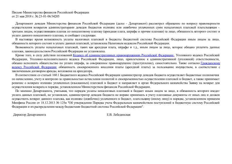 Письмо 23-01-06/34205 По вопросу о правомерности осуществления возвратов администраторами доходов бюджетов излишне или ошибочно уплаченных сумм неналоговых платежей плательщикам - третьим лицам