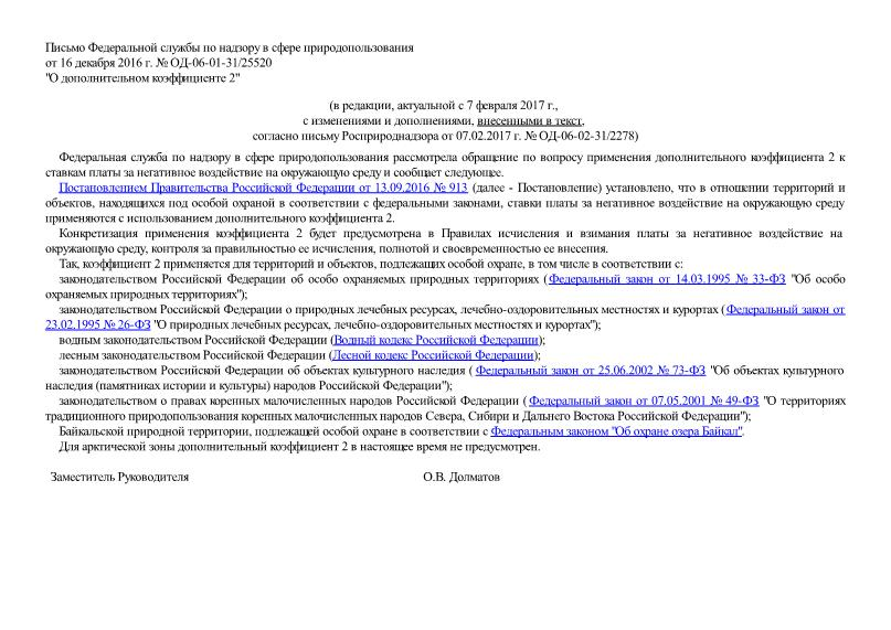 Письмо ОД-06-01-31/25520 О дополнительном коэффициенте 2