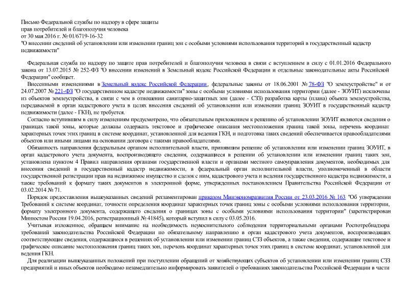 Письмо 01/6719-16-32 О внесении сведений об установлении или изменении границ зон с особыми условиями использования территорий в государственный кадастр недвижимости