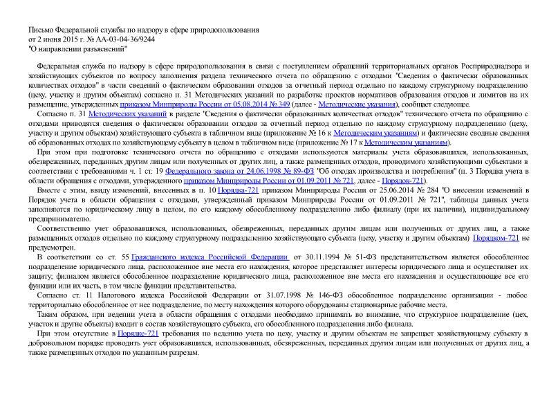 Письмо АА-03-04-36/9244 О направлении разъяснений