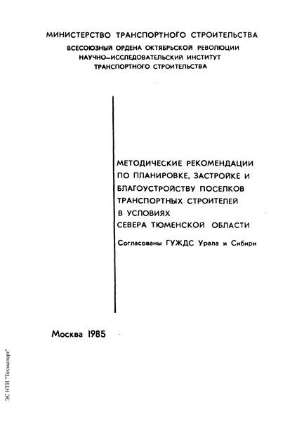 Методические рекомендации по планировке, застройке и благоустройству поселков транспортных строителей в условиях Севера Тюменской области