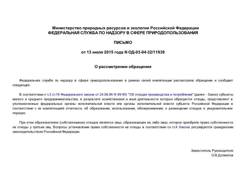Письмо ОД-03-04-32/11939 О рассмотрении обращения
