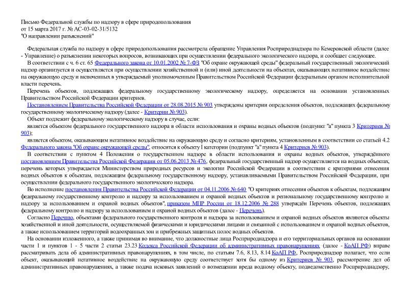 Письмо АС-03-02-31/5132 О направлении разъяснений