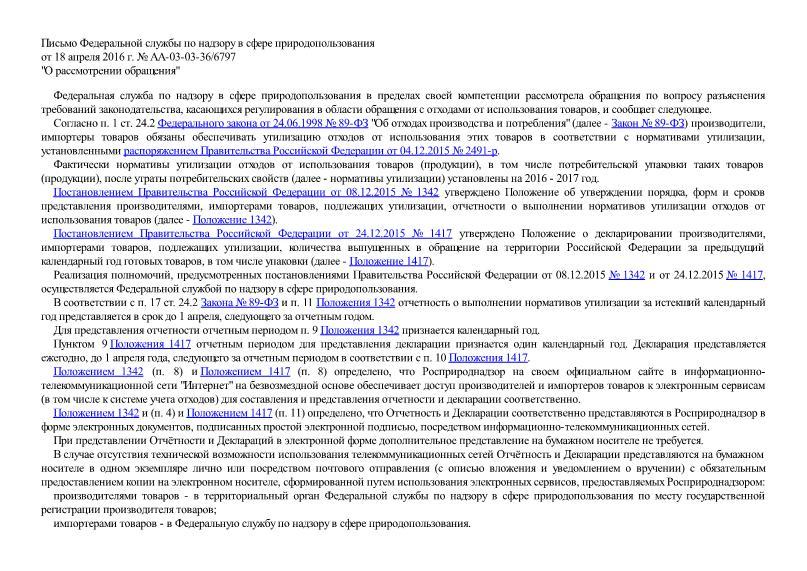 Письмо АА-03-03-36/6797 О рассмотрении обращения