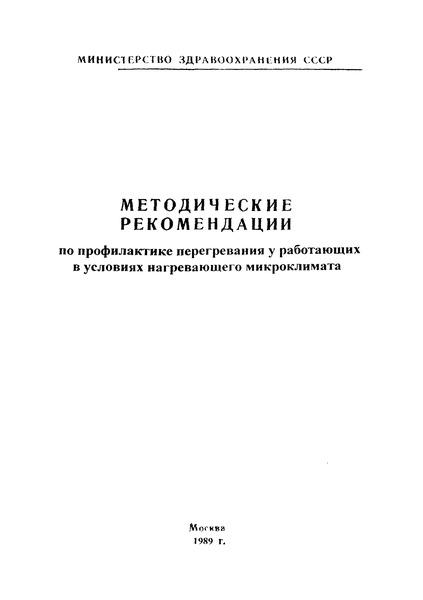 МР 5172-90 Методические рекомендации по профилактике перегревания у работающих в условиях нагревающего микроклимата