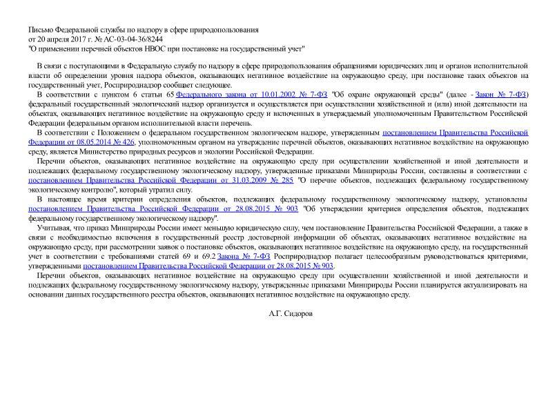 Письмо АС-03-04-36/8244 О применении перечней объектов НВОС при постановке на государственный учет