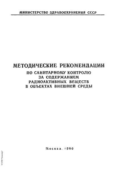 Методические рекомендации по санитарному контролю за содержанием радиоактивных веществ в объектах внешней среды