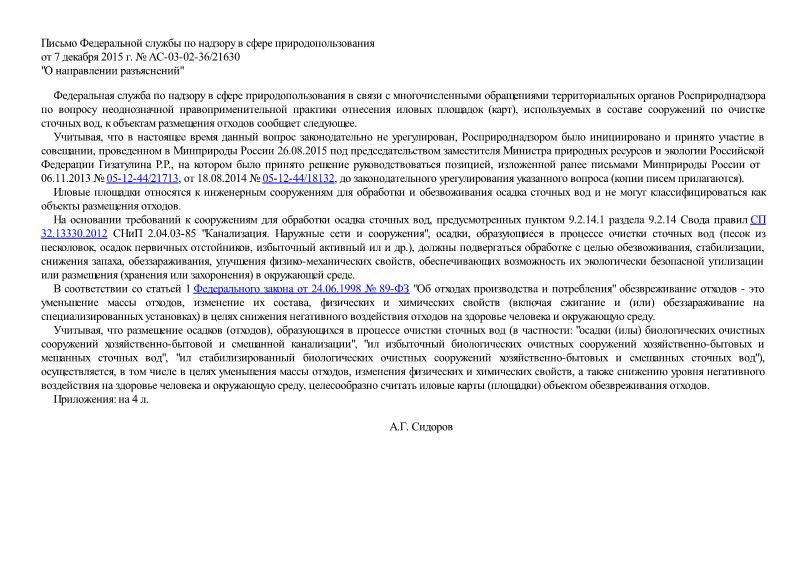 Письмо АС-03-02-36/21630 О направлении разъяснений