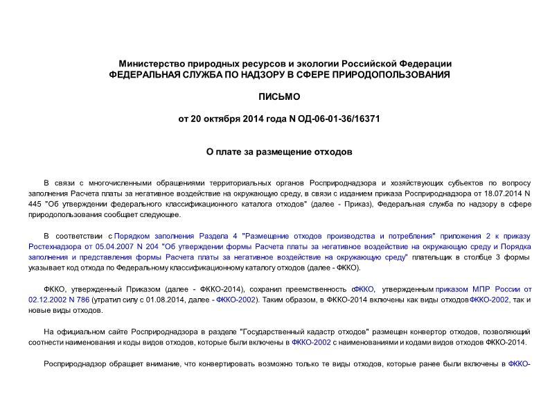 Письмо ОД-06-01-36/16371 О плате за размещение отходов