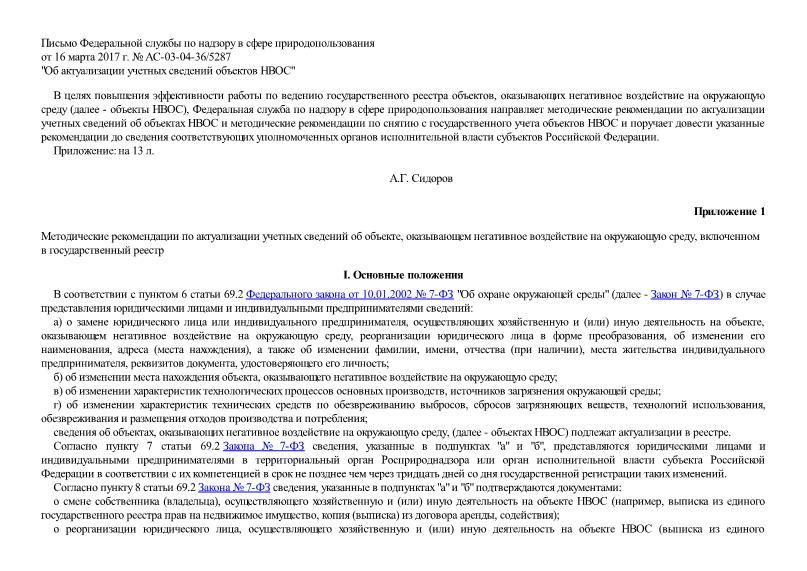Письмо AC-03-04-36/5287 Об актуализации учетных сведений объектов НВОС